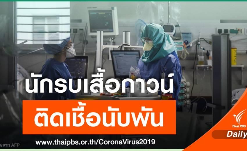 สธ.โปรตุเกสรับบุคลากรการแพทย์ติด COVID-19 กว่า 1,300 คน