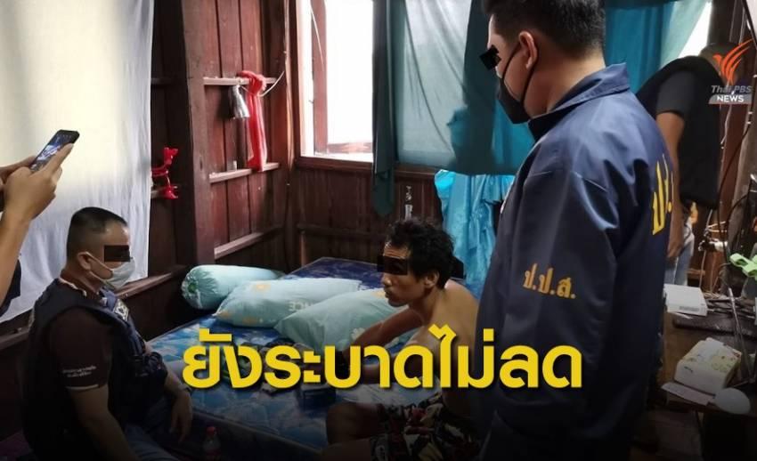 ป.ป.ส.ยังลุยจับยาบ้าแม้ไวรัส COVID-19 ระบาดหนัก