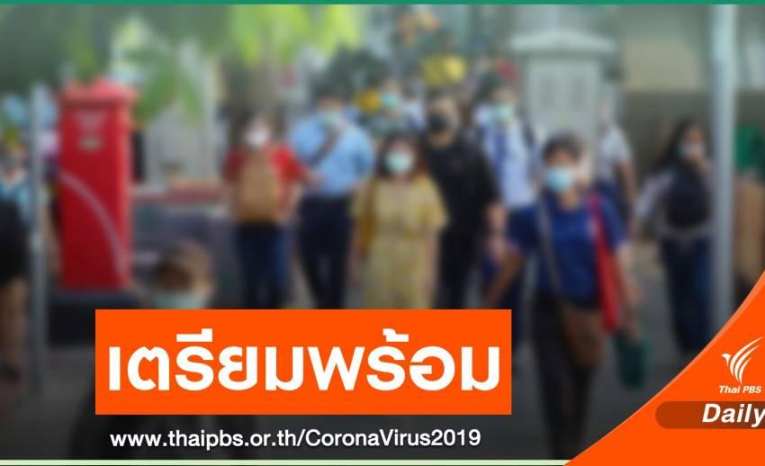 มหาดไทยสั่งทุกจังหวัด เตรียมมาตรการรองรับยกระดับ COVID-19