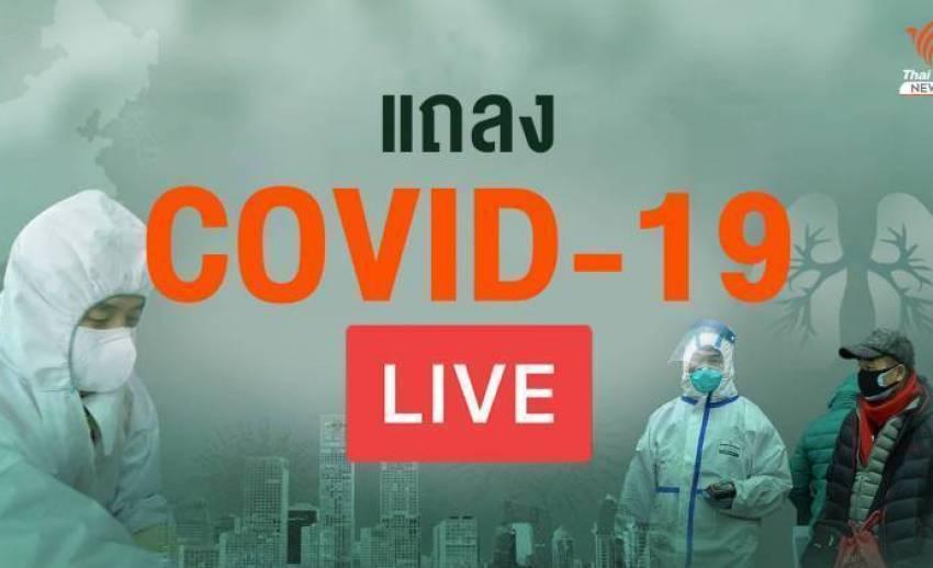สด!แถลงสถานการณ์ไวรัส COVID-19 ป่วยตายอีก 3 คน