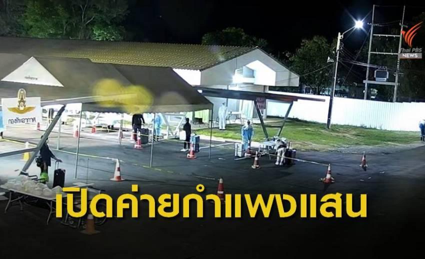 ทอ.เปิดร.ร.การบิน เฝ้าระวัง COVID-19 คนไทย 72 คนจากอินโดฯ