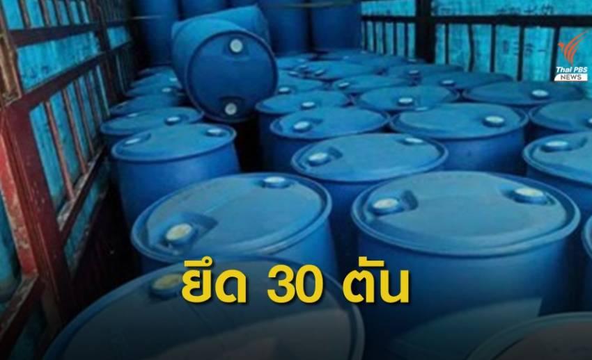 ยึดสารตั้งต้นผลิตยาบ้าลุ่มน้ำโขง 30 ตัน