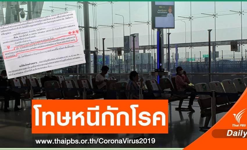 เปิดโทษคดีตัวอย่างในไทยหนีกักโรค โดนอะไรบ้าง?