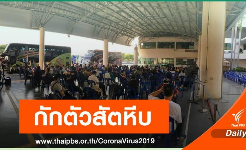 คนไทยจากสหรัฐฯ เล่ารอ 6 ชั่วโมง สนามบินถึงที่กักตัวสัตหีบ