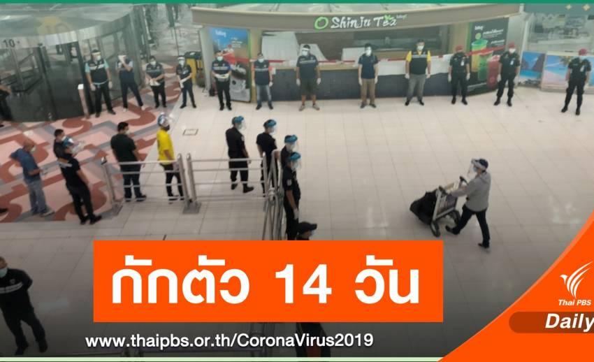 ด่วน! เรียกผู้โดยสารจากสหรัฐฯ กลับไทยเข้ากักตัว 14 วัน