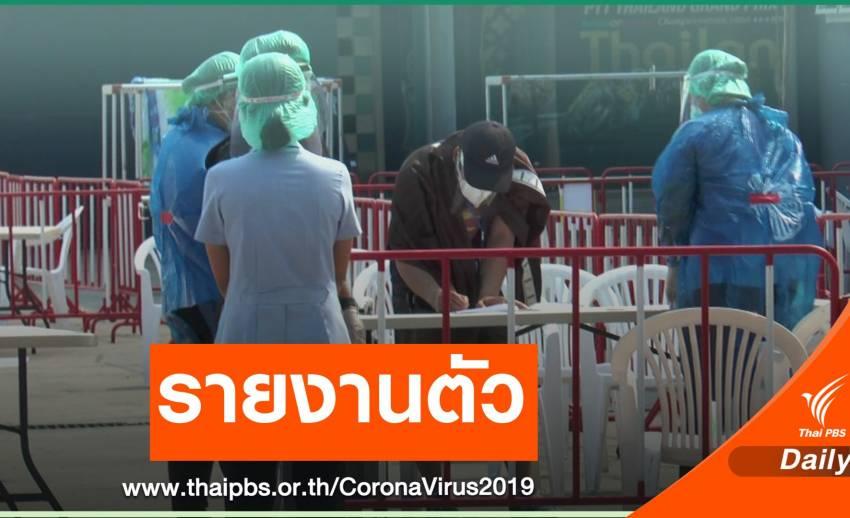 คนไทย 158 คน ทยอยรายงานตัวพื้นที่ต่างจังหวัด - กักตัว 14 วัน