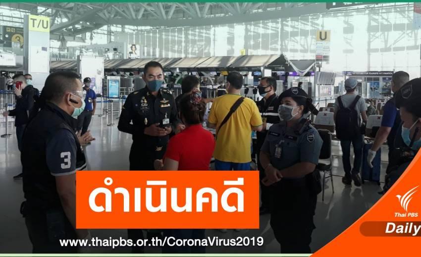 ไม่มีข้อยกเว้น! เตรียมดำเนินคดี 24 คนไทยเมินรายงานตัว