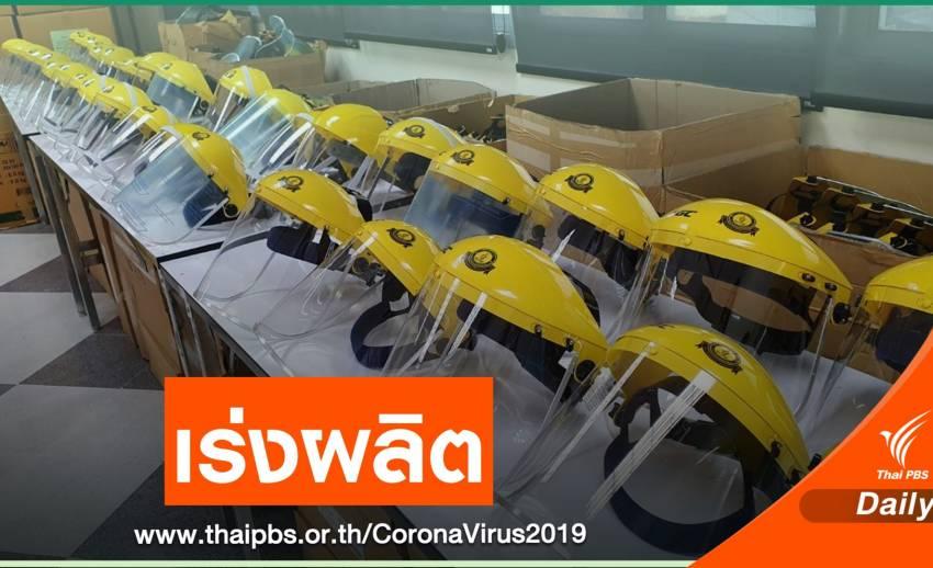 มหาวิทยาลัยนวมินทราธิราช เร่งผลิตอุปกรณ์ป้องกัน COVID-19