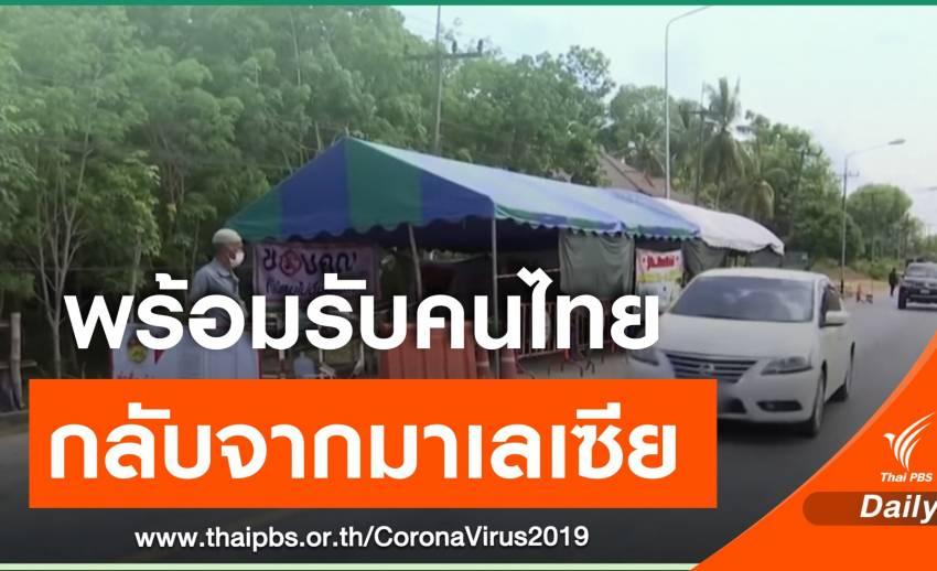 เตรียมรับ 4,000 คนไทยกลับ จากมาเลเซีย พรุ่งนี้