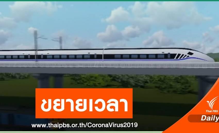 บอร์ด รฟท.ขยายเวลาทำร่างสัญญา 2.3 รถไฟไทย - จีน 155 วัน