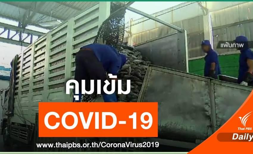 ก.แรงงาน คุมเข้มมาตรการป้องกัน COVID-19 ในกลุ่มแรงงานข้ามชาติ