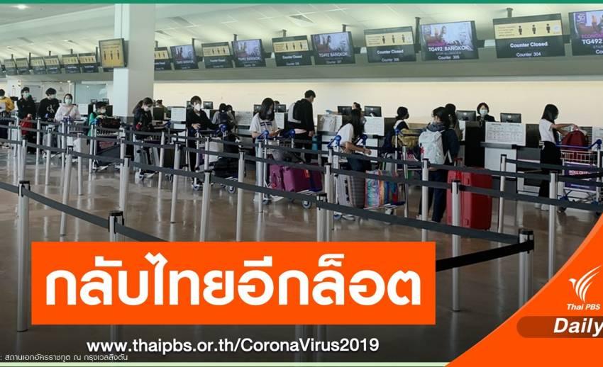 คนไทยตกค้างนิวซีแลนด์ 168 คนกลับถึงไทยวันนี้