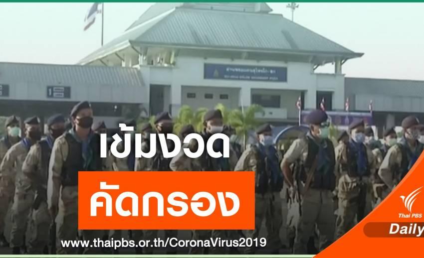 คนไทยจากมาเลเซียเข้าเมืองผิดกฎหมายกว่า 300 คน
