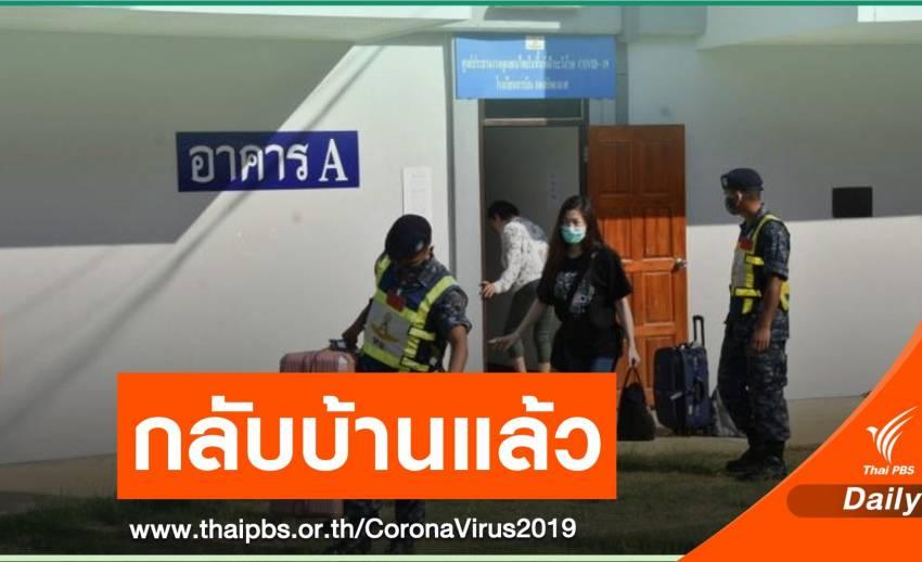ทอ.ส่ง 75 คนไทยกลับบ้าน หลังกักตัวครบ 14 วัน