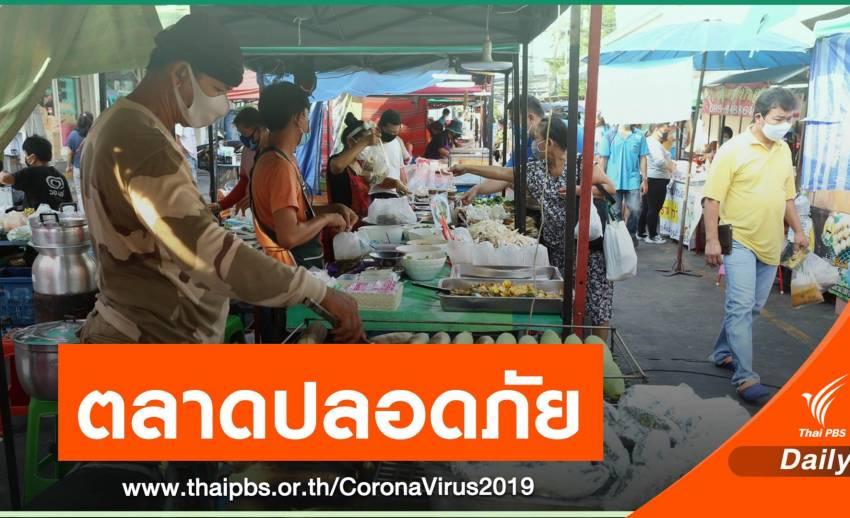ปรับมาตรฐานตลาดไทยปลอดไวรัส ปักหมุด Thai stop COVID-19