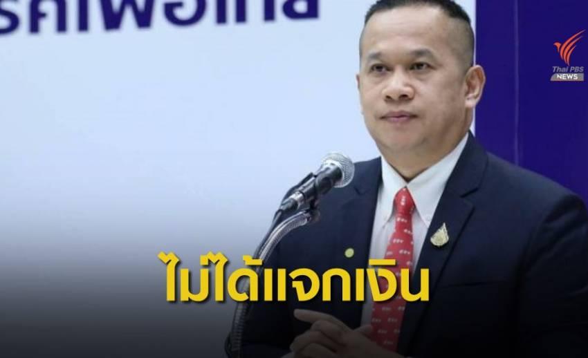 เพื่อไทยโต้ข่าวปลอม แจกเงินแท็กซี่ไม่จริง
