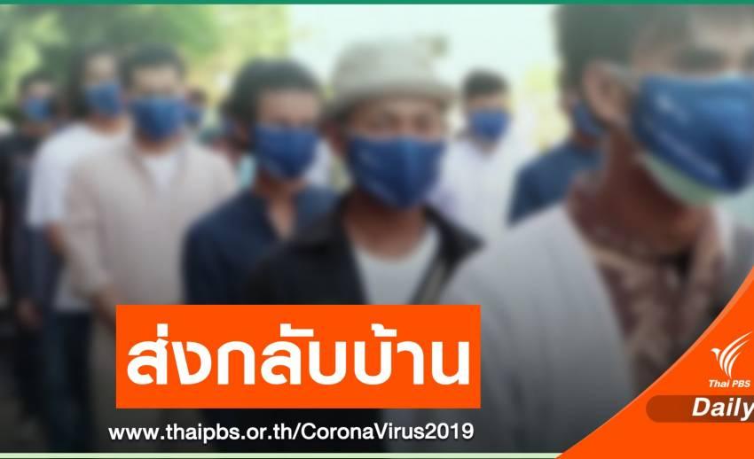 ส่ง 61 นักศึกษาไทยจากปากีสถานกลับบ้าน หลังกักตัวครบ 14 วัน
