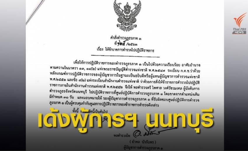 สั่งเด้งผู้การฯ นนทบุรี คาดจากพิษจับบ่อนไฮโล