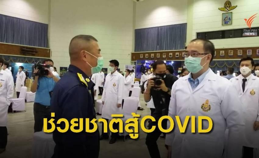 ผบ.ทอ.ต้อนรับกำลังพลสำรองเหล่าแพทย์ 50 คน รับใช้ชาติสู้วิกฤต COVID-19