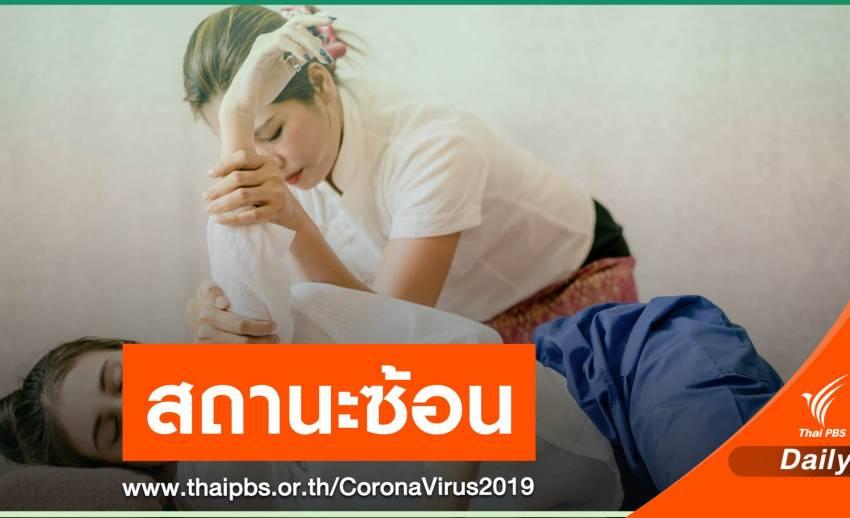 สธ.เร่งช่วยกลุ่มหมอนวดแผนไทย รับเงินเยียวยา 5,000 บาท
