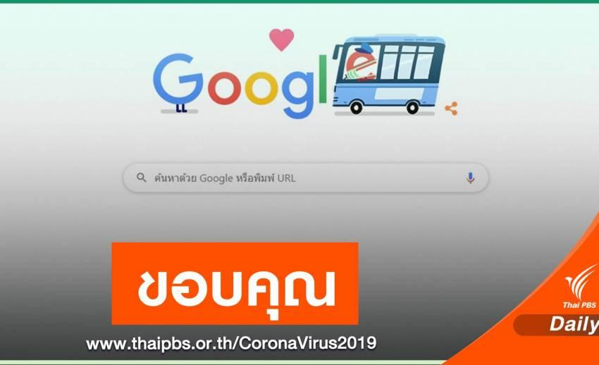 "Google ขอบคุณ ""พนักงานขนส่งสาธารณะ"" ช่วง COVID-19"