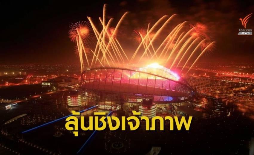 กาต้าร์-ซาอุฯ ลุ้นชิงเจ้าภาพเอเชียนเกมส์ 2030