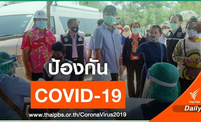 ก.แรงงาน เร่งป้องกัน COVID-19 ในกลุ่มแรงงานข้ามชาติ