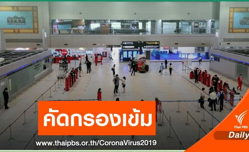 ไทยแอร์เอเชีย-ไทยไลอ้อนแอร์ กลับมาให้บริการเที่ยวบินในประเทศ