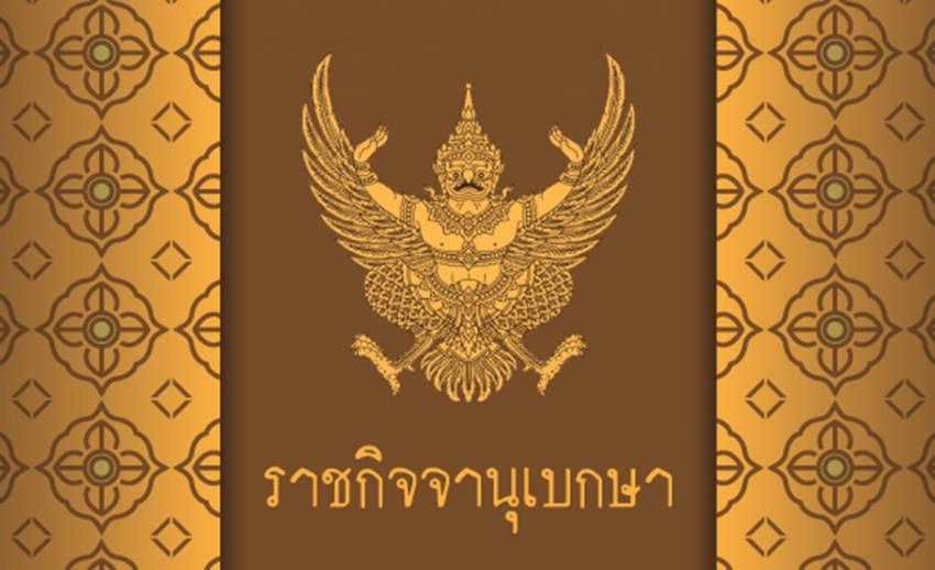 ราชกิจจาฯ เผยแพร่ข้อกำหนดตามมาตรา 9 พ.ร.ก.ฉุกเฉิน (ฉบับที่ 5)