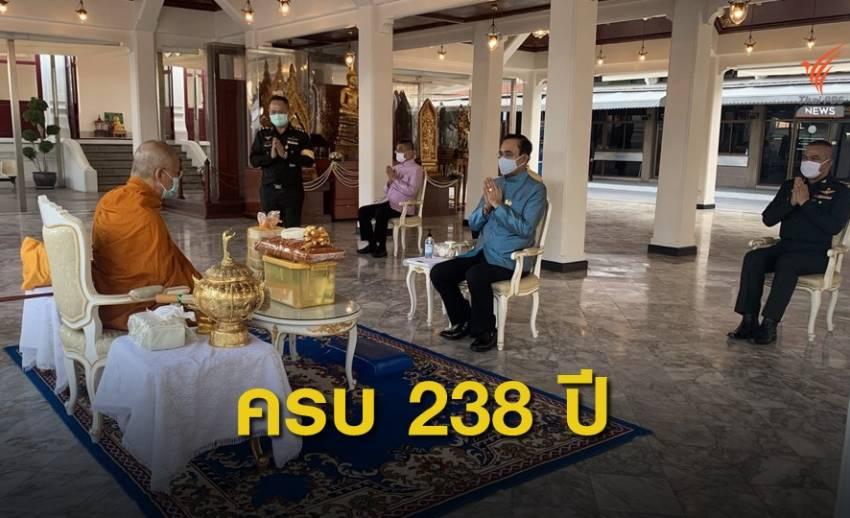 นายกฯ ประกอบพิธีวันสถาปนาองค์พระหลักเมือง 238 ปี