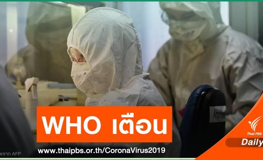 WHO เตือนจุดเลวร้ายสุดการระบาด COVID-19 ยังรออยู่ข้างหน้า