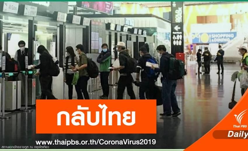 คนไทยตกค้างในญี่ปุ่นเดินทางกลับไทยอีก 97 คน