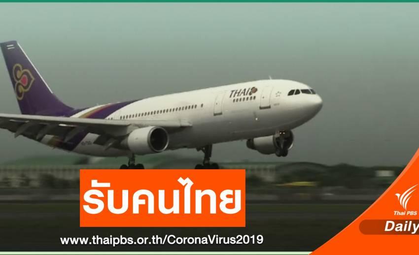 """""""การบินไทย"""" รับคนไทยกลับจาก ออสเตรเลีย-นิวซีแลนด์ 26-27 เม.ย."""
