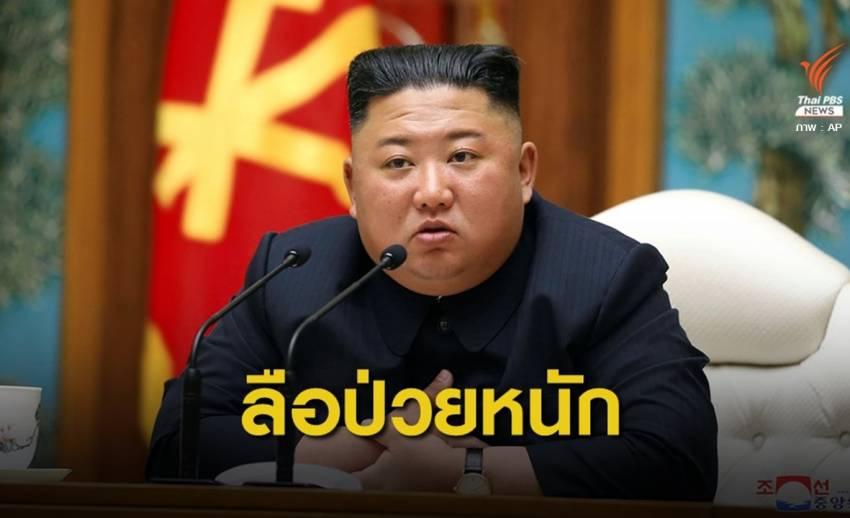 """วิเคราะห์ข่าวลือ """"ผู้นำเกาหลีเหนือ"""" อาการทรุดหนัก"""