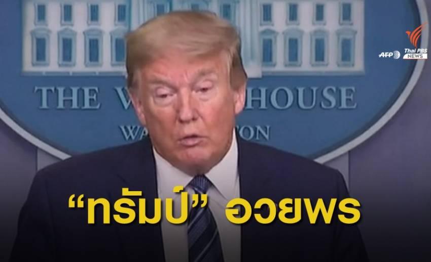 """""""ทรัมป์"""" อวยพรผู้นำเกาหลีเหนือมีสุขภาพแข็งแรง"""