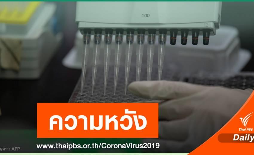 """""""อนุทิน"""" ขอร่นเวลา 3 เดือนไทยผลิตวัคซีน COVID-19"""