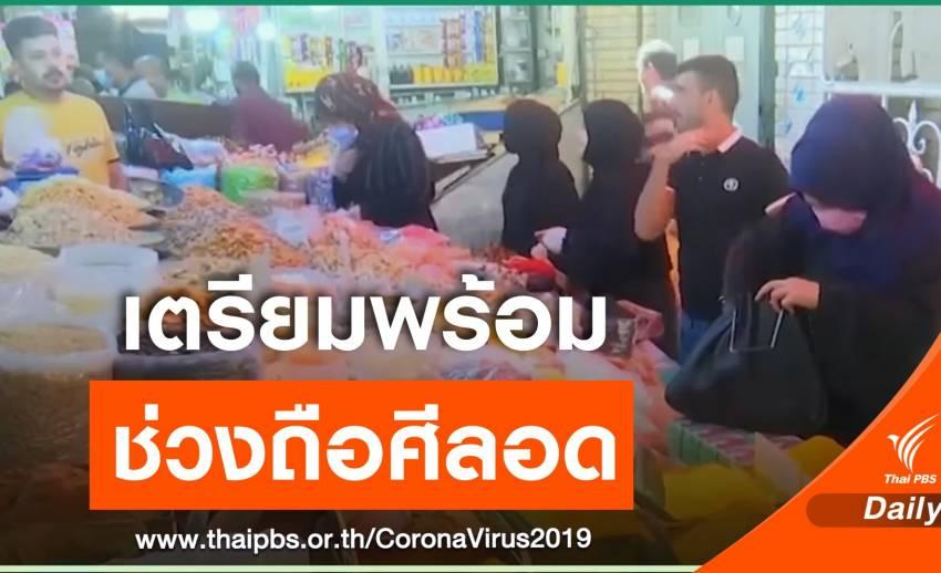 อิรักคุมเข้มป้องการระบาดไวรัส COVID-19 ช่วงถือศีลอด