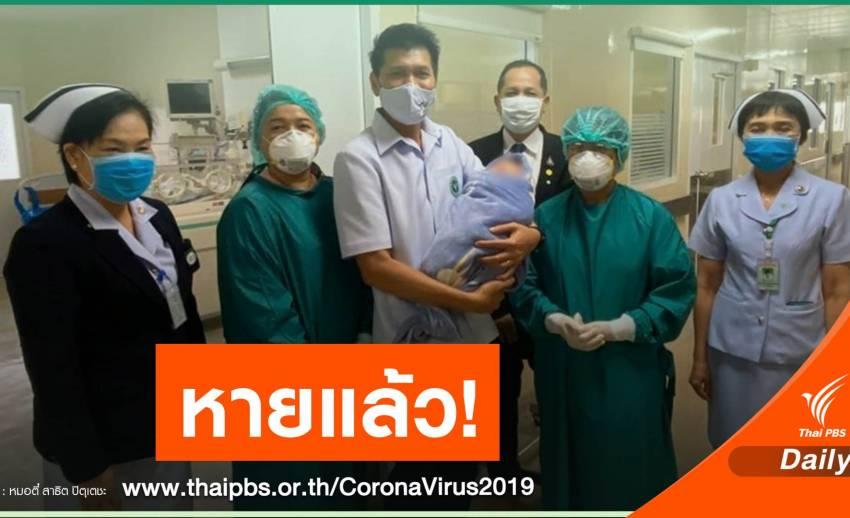 """ข่าวดี! """"น้องคิน"""" หนูน้อย 1 เดือนป่วย COVID-19 หายกลับบ้านแล้ว"""