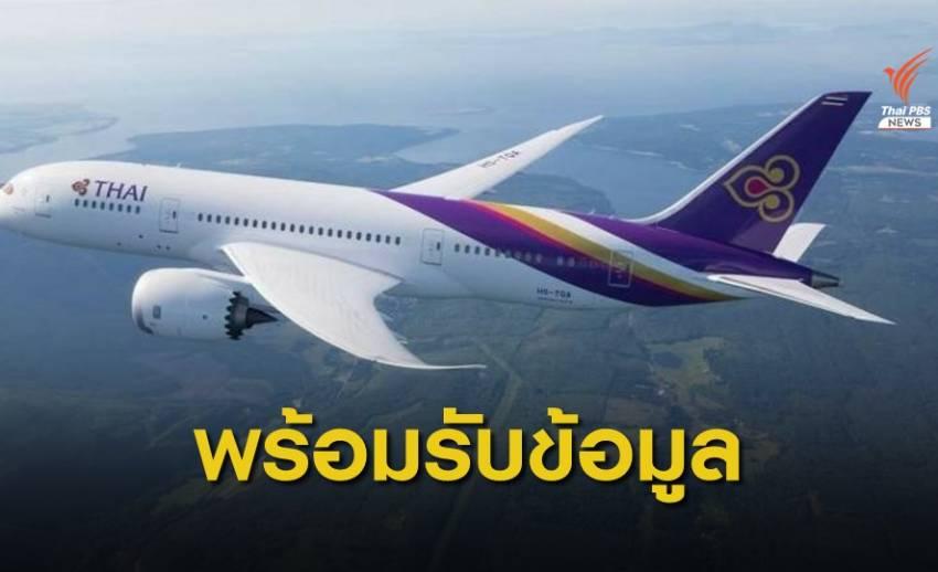 เปิด 3 ช่องทางรับเรื่องตรวจสอบทุจริตการบินไทย