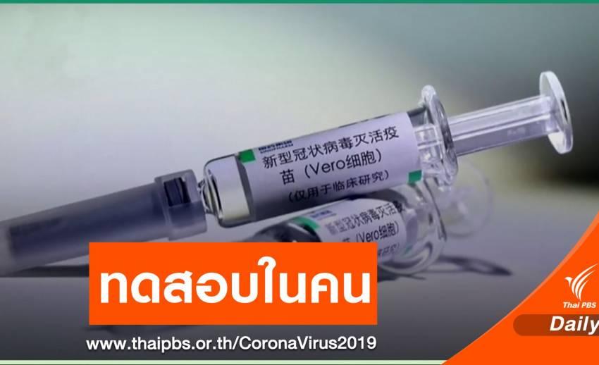 จีนทดสอบวัคซีน COVID-19 ตัวที่ 4 ในคน