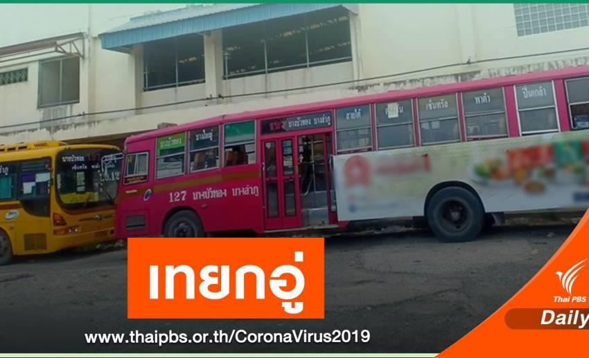 รถเมล์ 127 เลิกกิจการ ลอยแพพนักงาน ไม่ชดเชย-ไร้บ้าน-ไม่มีข้าวกิน