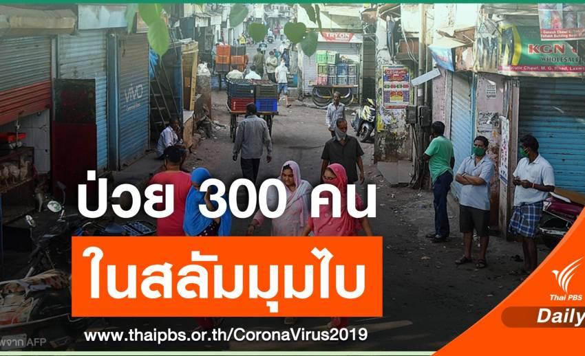 """อินเดียพบผู้ป่วย COVID-19 ในชุมชนแออัด """"ธาราวี"""" 300 คน"""