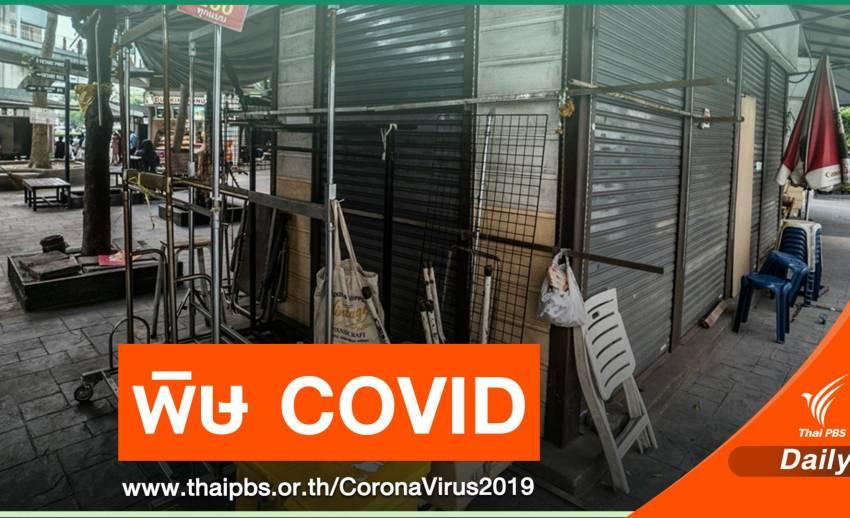 ประเมิน COVID-19 ทำระบบเศรษฐกิจเสียหาย 1 ล้านล้านบาท