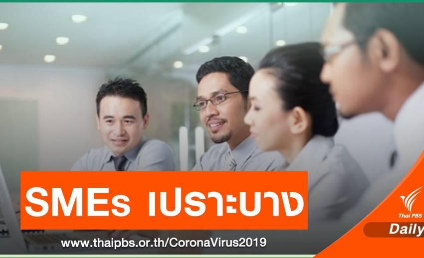 ความเปราะบางของธุรกิจ SMEs หลังเผชิญ COVID-19
