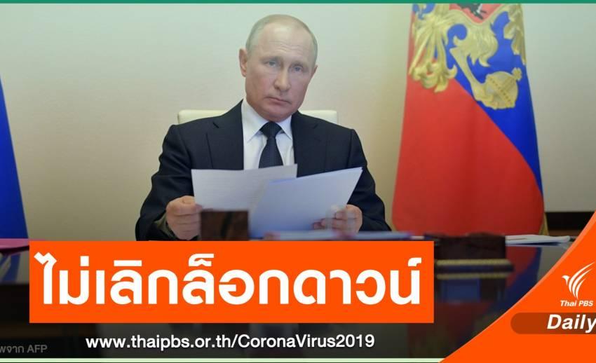 """""""ปูติน"""" ขยายล็อกดาวน์รัสเซียถึงกลางเดือน พ.ค."""