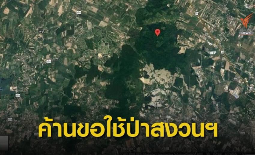 ค้านกองทัพเรือใช้ที่ดินป่าสงวนฯ ระยอง 4,600 ไร่ อ้างปกป้องอีอีซี
