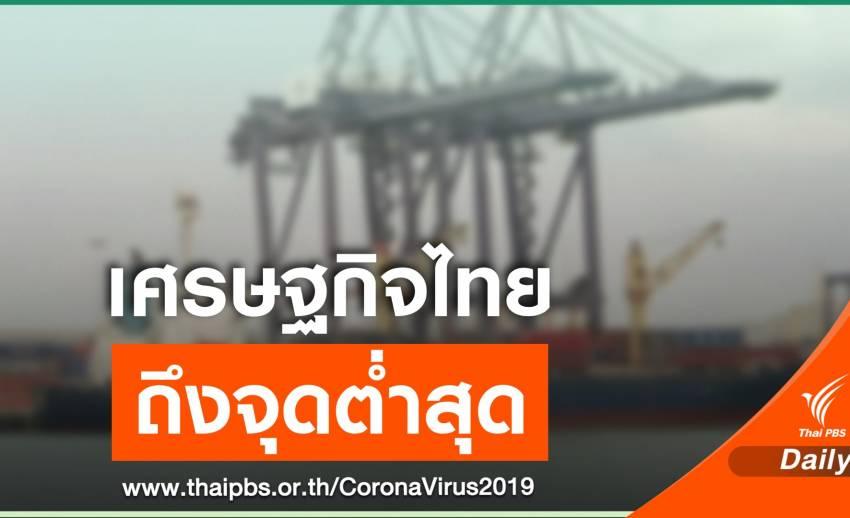 กกร.ชี้เศรษฐกิจไทยถึงจุดต่ำสุดแล้ว