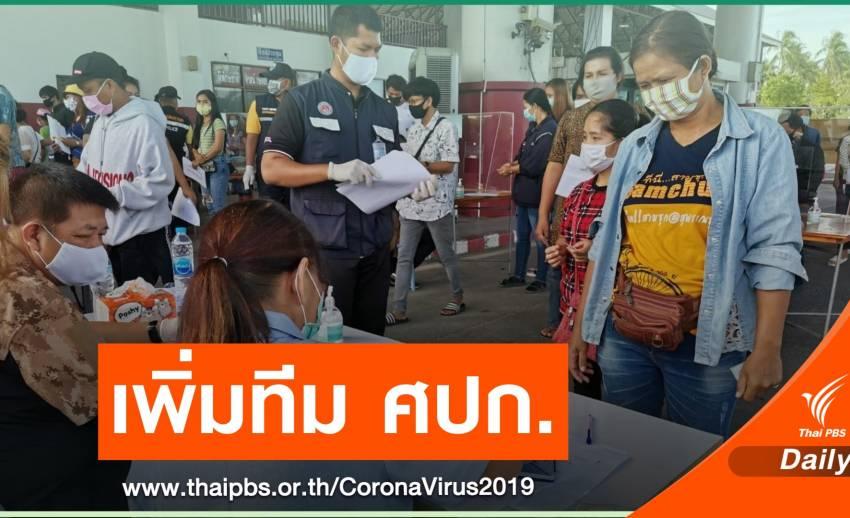 มหาดไทยแจ้งผู้ว่าฯ ตั้ง ศปก.ป้องกัน COVID-19 ทุกระดับ