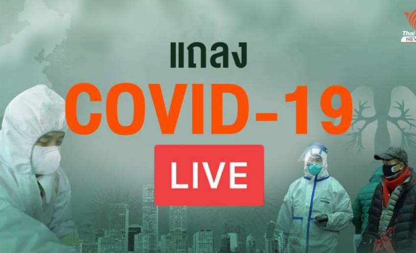 สด! แถลงสถานการณ์ไวรัส COVID-19