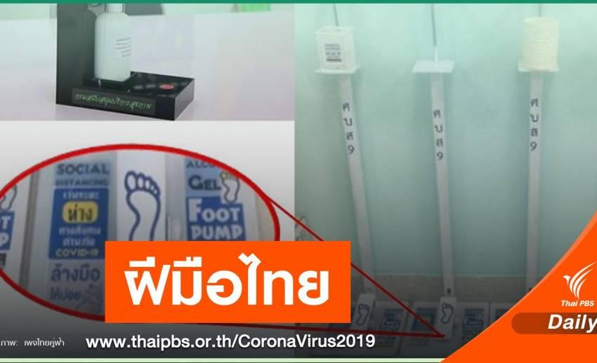 """กดได้..ไม่ใช้มือ """"นวัตกรรม"""" กดเจลล้างมือเลี่ยง COVID-19"""